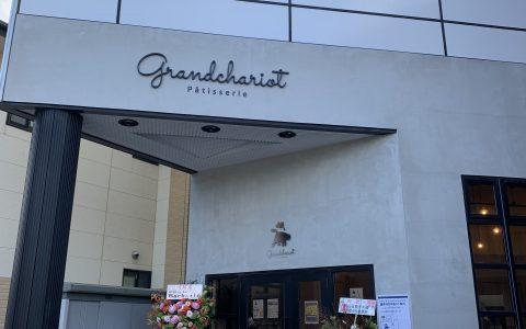 グランシャリオ新山口店
